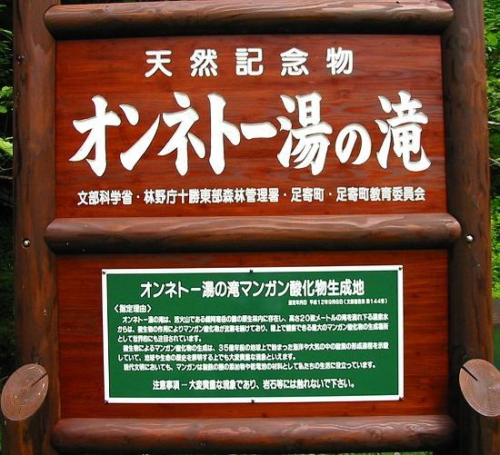 オンネトー湯の滝『微生物によるマンガン酸化物生成地』国の天然記念物