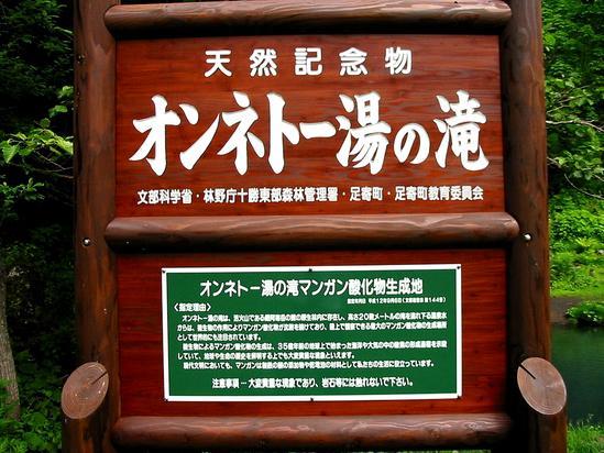 天然記念物オンネトー湯の滝