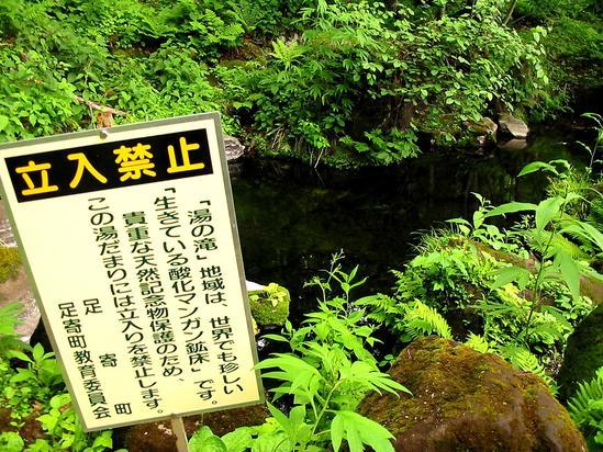 オンネトー湯の滝立ち入り禁止